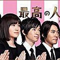2012 01期冬 日劇 最棒的人生結束方式 ~Ending Planner~ 最高の人生終り方~エンディングプランナー~