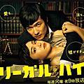 2012 02期春 日劇 Legal High