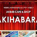 日本AKB官店食物