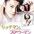 2012 03期夏 日劇 Rich Man Poor Woman