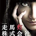 2012 03期夏 日劇 走马灯株式会社