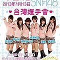 20130113 SNH48 台灣握手會