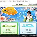 友部SA休息站201411