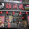 雞酒棧201408