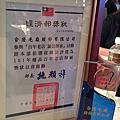 狂賀~合隆毛廠 當選101年度優良百年老店