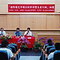 2008.09.19國際蘭花市場分析暨生產行銷論壇