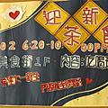 2008.09.23一零一級101迎新茶會