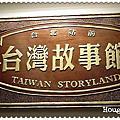 20080210-台灣故事館之旅