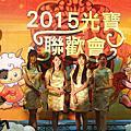 2015/02/03 2015光寶聯歡會