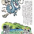 我的旅遊明信片_日本_遠州不思議