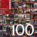 國內公共藝術-公共藝術簡訊100期專文