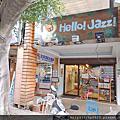 Hello jazz親子餐廳