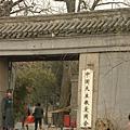 2005北京行