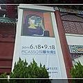 清明上河圖&畢卡索畫展