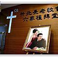 2006/10/29 老大婚禮於六家禮拜堂