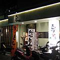 杏子日式豬排店