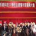 2010 聖約翰科技大學(新埔工專)校友年會