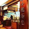 台北 杭州小籠湯包