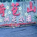 古坑荷苞山桐花公園
