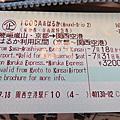 2017暑假京都琵琶湖比叡山奈良之旅