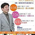 2012-3-29 張智豪講師@高雄樂生醫院講座[錄音檔]