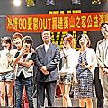 2012-11-4 熱情GO憂鬱OUT公益演唱會【現場實況】