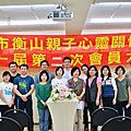 2012-11-19 衡山親子心靈關懷協會第一屆第二次會員大會暨讀書會花絮