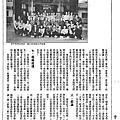 逢甲大學倉海國術社卅年歷史簡介