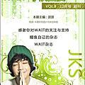 《Wait 守候國度》Vol.8聖誕特刊