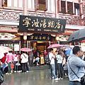 上海.世博會