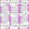 103年年曆