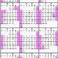 104年年曆