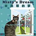 Misty's Dearm米思蒂的夢