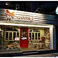 貓咪先生的朋友(貓ちゃんの友達)  2012.02.11
