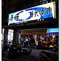 燒烤窩日式燒肉  2012.01.30