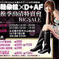 2010嗑鞋朵拉  D+AF 冬換季出清特賣會(I) 2010.03.20