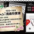 2012 Amai 清倉特賣會  2012.10.05(上集)