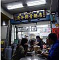 清水排骨麵店 2013.02.28