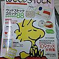 Snoopy 雜誌