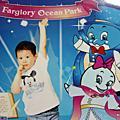 20090508花蓮遠來海洋公園