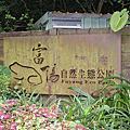 2011.6.4富陽生態公園