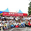 2013.11.17鯉魚潭秋之饗宴