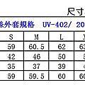 世足賽,台灣紡織品發光發熱,原紗防曬外套UPF50+
