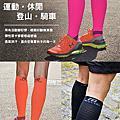 長筒運動壓力襪-運動愛好者專用,台灣製造!