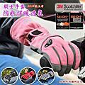 秋冬騎士防水保暖手套,登山手套。SnowTravel 雪之旅 AR72