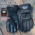 正皮短刷毛防水保暖手套英國porelle薄膜登山滑雪與Goretex SkiDri 同級防水