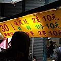 """20140420宜蘭美食推薦-東門夜市超便宜特色小吃""""老店龍鳳腿"""""""