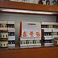 """20140706桃園美食推薦-中壢隱藏版超豐盛霜淇淋""""張豐盛花生之家"""""""