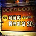 """20140620南投美食推薦-魚池在地人最愛,超刷嘴C/P值爆表鹹酥雞""""品麗(麗鳳)鹹酥雞"""""""