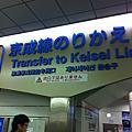 201012/26~日本行第一天